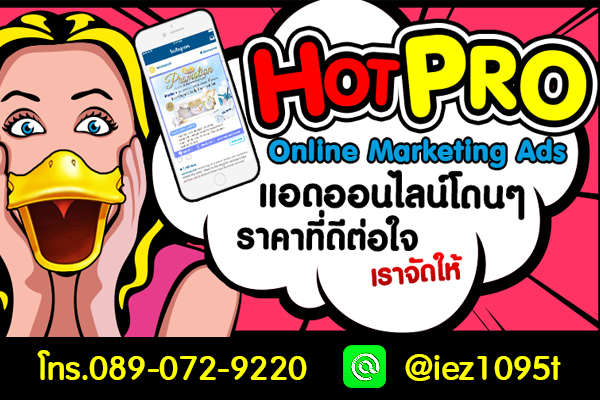 Online Marketing Ads Hot Package